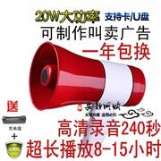 木兰王619U手持喊话器扩音器录音充电叫卖地摊喇叭插卡u盘便携式