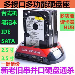 新老旧多功硬盘盒2.53.5英寸串并口IDESATA移动硬盘座盒玩客云X