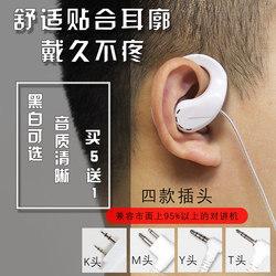 对讲讲机耳机高档小机耳耳挂式对讲电话机耳机线单孔T耳麦K头通用