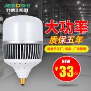 超亮大功率led灯泡e27螺口家用50W100W节能球泡厂房工厂车间照明