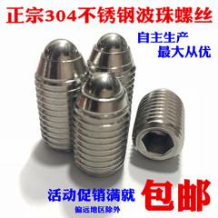 304不锈钢波子波珠螺丝 紧定 波仔定位珠弹簧球头柱塞M3-16