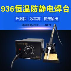 工业家用维修恒温电焊台 防静电936焊台电烙铁调温 套装60W