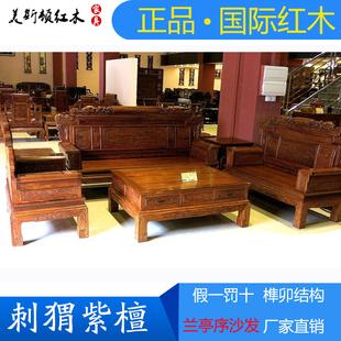 厦门红木家具沙发花梨木客厅刺猬紫檀实木古典雕花新中式沙发组合