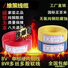 零剪国标BV单芯线电缆BVR1.5 2.5 4 6平方软塑铜线软电线多股铜芯