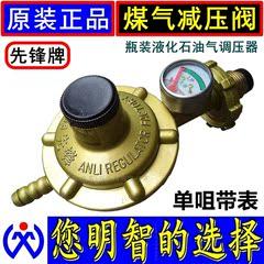 先锋牌瓶装液化石油气调压器家用煤气瓶低压燃气表减压阀单咀带表