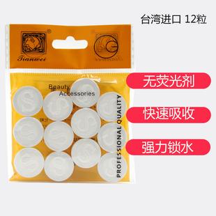 台湾TIANWEI天威纸膜 压缩面膜纸 面膜贴搭配花水纯露敷水膜