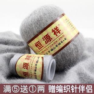 恒源祥羊绒线手编中粗山羊绒100纯正山羊绒66机织羊毛线