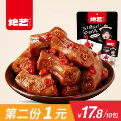 湖南特产绝艺香辣味鸭脖子变态辣真空小包装卤味零食小吃美食