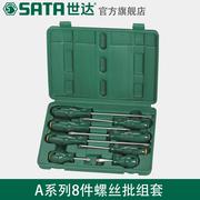 世达五金工具组合一字改锥起子十字螺丝刀套装电脑维修拆机09306