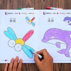 宝宝涂色书幼儿园涂鸦填色绘画启蒙2-3-4-5-6岁画册儿童学画画本