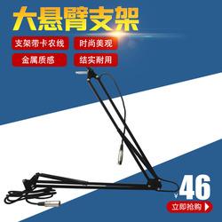 大号悬臂支架带线话筒支架电容麦支架麦克风支架桌面万向悬臂支架