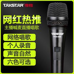 Takstar得胜 PCM-5560 电容麦克风台式电脑影音先锋中文字幕K歌录音网红直播MV唱歌喊麦套装设备全套话筒