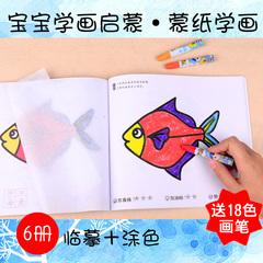 蒙纸学画画本2-3-6岁幼儿童临摹涂色入门填色本宝宝简笔画绘画书