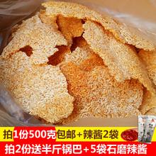 安徽特产农家锅巴500g纯手工非油炸传统柴火土灶大米原味散装零食