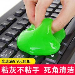 键盘清洁去尘魔力胶电脑清洗相机笔记本清理粘灰尘泥汽车除尘软胶