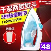 上海红心电熨斗 RH115 家用蒸汽熨斗干湿两用手持电烫斗挂式迷你