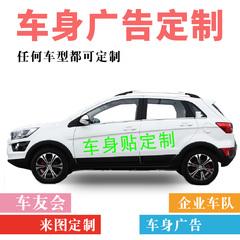车体广告文字车贴纸车友会车标大型汽车身广告贴定制设计