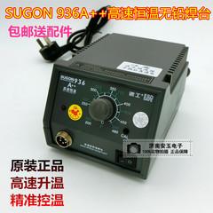 速工SUGON 936A++ 高速恒温焊台 无铅 防静电烙铁 维修