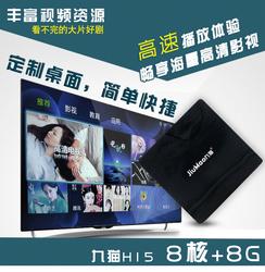 网络电视机顶盒安卓智能高清九猫H15网络盒子播放器全网通