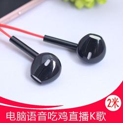 线够长,听歌音质清晰,其次音效也不错__电脑语音入耳式耳塞超长2米3米延长线吃鸡带麦重低音耳麦耳机