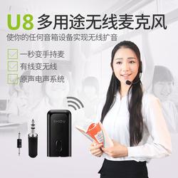 十度 U8无线UHF麦克风手机喊麦拉杆音响扩音器通用设备全套话筒