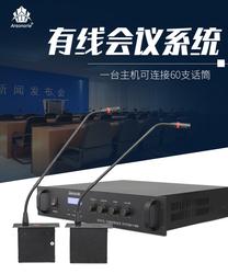 专业嵌入式有线手拉手会议系统话筒会议室专用电容鹅颈式麦克风