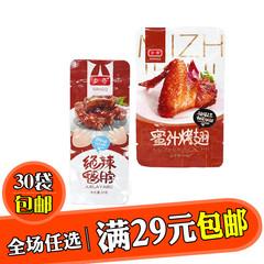 乡奇蜜汁烤翅 烤鸭翅绝辣鸭脖30g卤味鸭肉类零食品