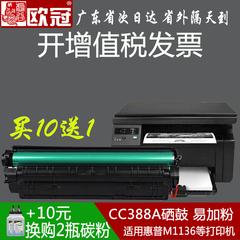 适用惠普P1108硒鼓 88A易加粉 HPCC388A M1136 P1108 M126A M128FW 1007 P1106打印机 FPm1213nf 1216nfh硒鼓