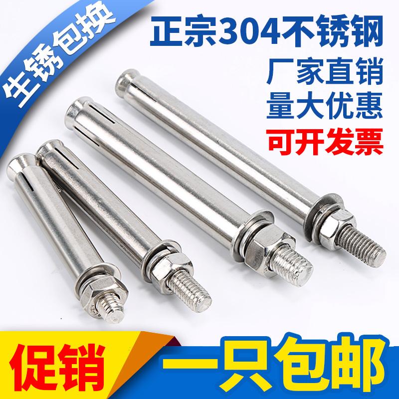 304不锈钢膨胀螺丝螺栓 加长拉爆膨胀管钉外膨胀管螺丝M6M8M10