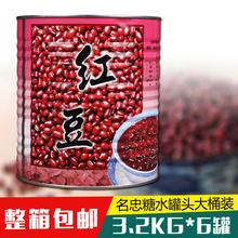 名忠红豆糖水大罐头3200g 3.2kg 奶茶甜品糖水烘焙原料即食红豆
