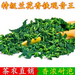 2018秋茶铁观音浓香型特级高山感德参赛古秋魁散装500g乌龙新茶叶
