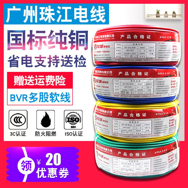 电线家用珠江电缆BVR1.5多股2.5平方铜芯4国标6软线家装铜线