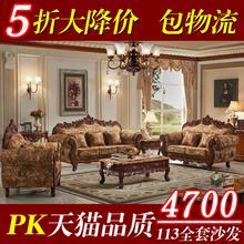 欧式布艺沙发 美式法式古典田园实木雕刻沙发客厅组合U型套房家具