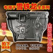 钜甲雪铁龙DS5lsC4L爱丽舍世嘉DS6c3-xrC4世嘉发动机下护板