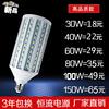 超亮LED玉米灯30瓦-100w节能灯泡家用e27工厂灯球泡路灯大螺口E40