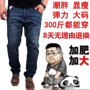 牛仔裤男大码加肥加大男裤直筒弹力胖子小脚裤秋冬厚款长裤潮