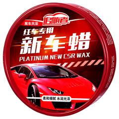 红色车专用新车蜡保养防护镀膜蜡去污上光划痕修复汽车腊打蜡