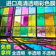 彩色玻璃贴膜窗户玻璃贴纸防晒隔热七彩装饰膜透光透明镭射纸窗纸