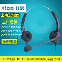 让利 Hion北恩 FOR630D话务员 呼叫中心电话机耳机耳麦