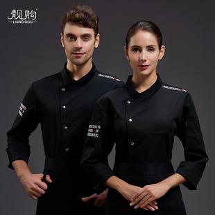 餐饮厨师工作服男女长袖秋冬季品质厨师服长袖西餐厅酒店厨房定制