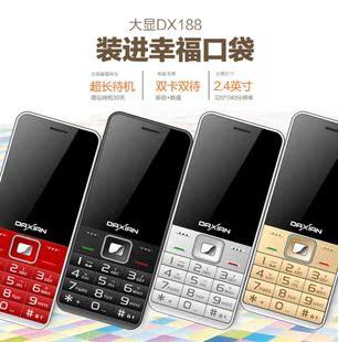 大显移动联通老人手机双卡双待男女老年手机功能机2.4英寸送座充