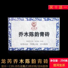 龙芮乔木陈韵青砖茶250g普洱茶生茶 古树茶 云南普洱茶砖茶 黑茶