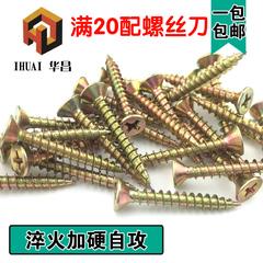 自攻螺丝钉十字沉头 加硬彩锌平头木螺钉干壁钉纤维钉