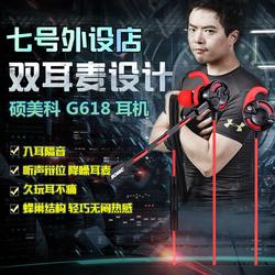 7号外设店 Somic硕美科 G618电竞耳机双耳麦入耳式游戏耳塞带麦