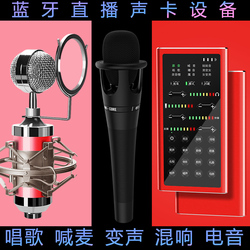 蓝牙声卡套装 户外直播设备全套 手机台式电脑通用苹果安卓快手主播喊麦唱歌神器专用 全民k歌麦克风话筒