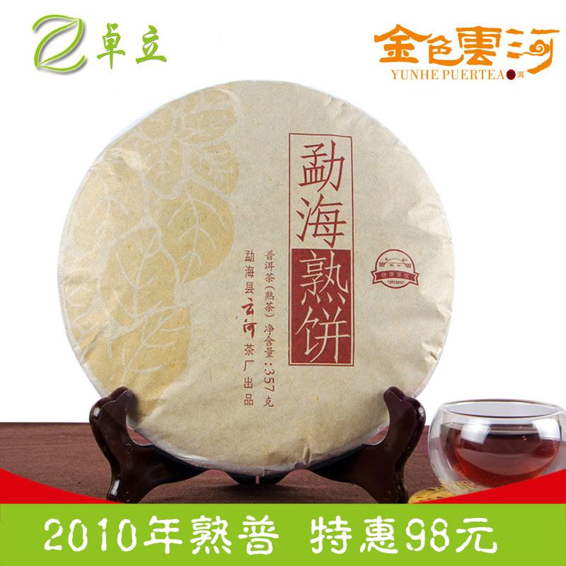普育 云南普洱茶勐海熟饼 陈年熟普七子饼茶357克 2013年