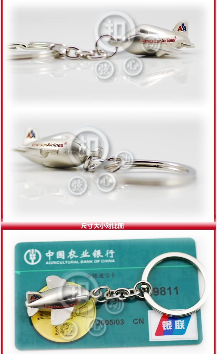 Manulife ★ ★ metal airplane keychain key ring pendant keychain gift ideas Monopoly 1010